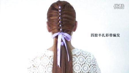 极力推荐的一款日常易学四股彩带半扎发型
