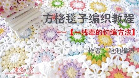 【泡泡编织】 雏菊方毯第二部分 一线牵的钩编方法 田园风格方毯子 风吹麦浪毯子 泡泡编织 视频教程2