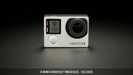 GoPro HERO4:HiLight标签