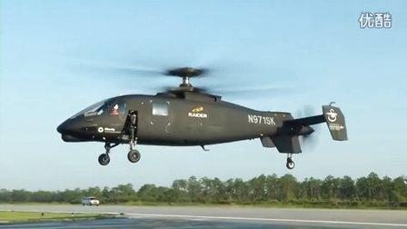 全球速度最快直升机 S-97 RAIDER™ 成功首飞