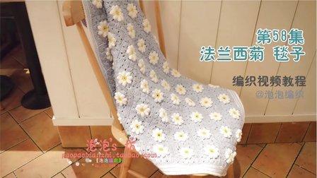【泡泡编织】 第58集 法兰西菊毯子 钩编方法 拼花毯子 钩针 视频教程
