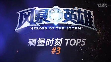 【风暴英雄-碉堡时刻Top5】第3期 脸探草丛真的危险---风暴小菜出品