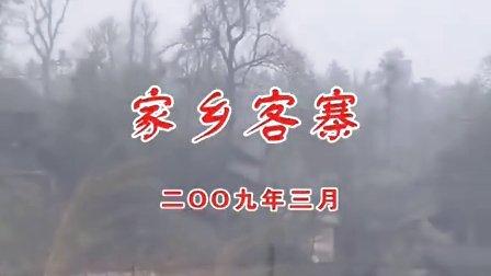 天柱县水洞乡客寨村2009年影像