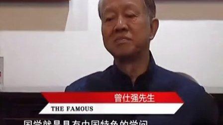 曾仕强【播撒道统文化 开启智慧人生】02(2015年4月)