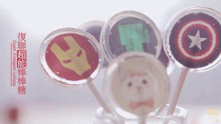 「厨娘物语」25复联超能棒棒糖