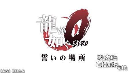 尘埃《如龙0》激情实况#10:堂岛组围攻桐生,东城会总部逃脱