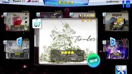 E舞成名脚谱-花式情侣-4星-timbo