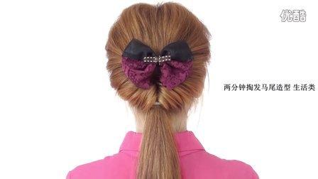 美女必学的两分钟韩式日常生活扎发 分分钟就能学会