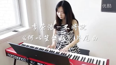 李荣浩《不将就》-电影何以笙_tan8.com