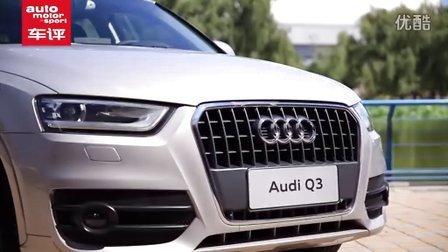 【ams车评】奥迪Q3 2015款 30 TFSI 舒适型 评测视频