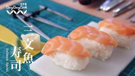 日日煮 2015 三文鱼寿司 331