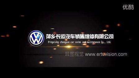 萍乡长运汽车销售维修有限公司2015宣传片.上海大众