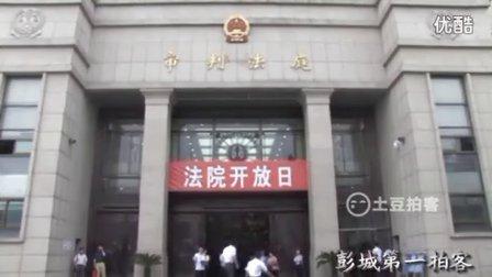 徐州市中级人民法院法庭开放日视频
