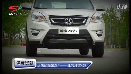 北汽绅宝X65 试驾 四川电视台 天府汽车