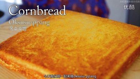 【大吃货爱美食】萌萌哒肉姐教你做美味的韩式小吃:玉米面包 150529
