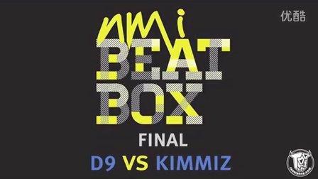 【太嘻哈】D9 vs Kimmiz - Beatbox Battle 挪威站 - 决赛 - Norwegian Beatbox Battle