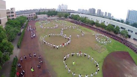 温州市瓯海区实验小学教育集团前汇校区体育心理大课间活动