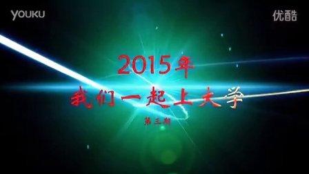 东莞市轻工业学校高考鼓励视频——《2015我们一起上大学》第三季