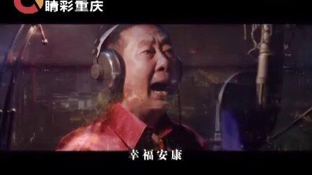 龙兴我的家园演唱马伟光重庆电视台16频道播出