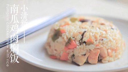 「厨娘物语」26南瓜鸡肉焖饭