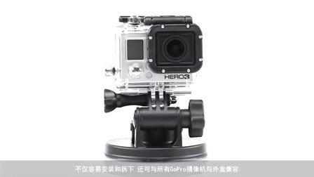 GoPro:吸盘使用教程