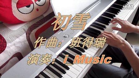 班得瑞《初雪》钢琴版_tan8.com