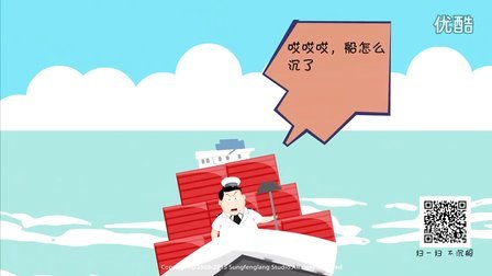 枫岚动漫系列之公益动画《五条船》