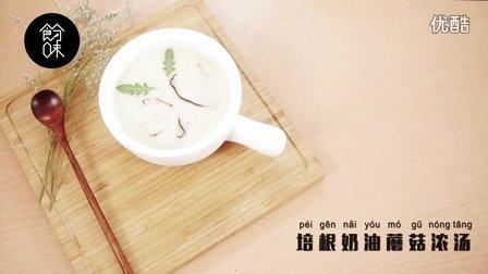 【食分味】032-培根奶油蘑菇浓汤