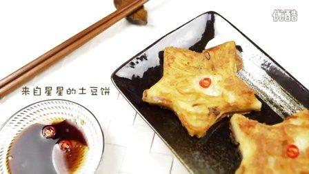 【微体兔】来自星星的土豆饼