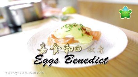 【班尼迪克蛋松饼】Eggs Benedict 嘉食和®