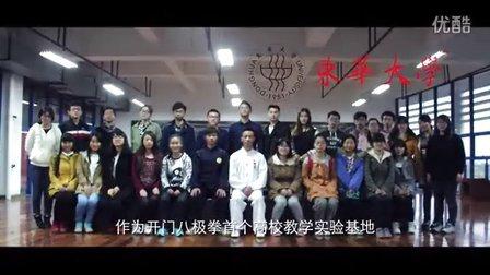 上海开门八极拳国际培训中心宣传片