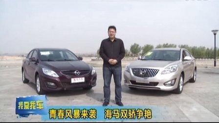 乳山电视台《我爱我车》:海马M6,福美来M5试驾视频
