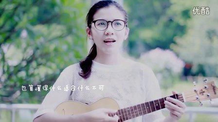 李荣浩《不将就》-尤克里里弹唱 小小凤-何以笙箫默片尾曲