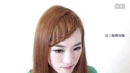一款简单的日常刘海鱼骨辫编发 时尚清纯系列