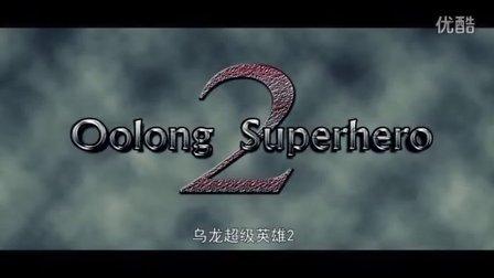 乌龙超级英雄2终极预告(加长版)-拂晓工作室