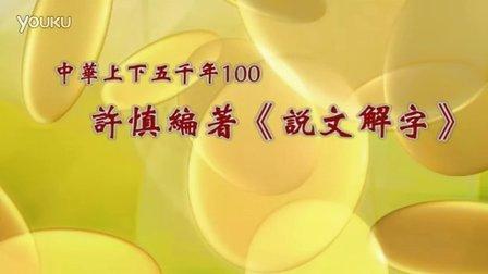 100许慎编著《说文解字》