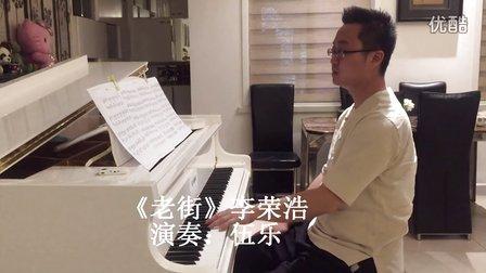 《老街》--李荣浩 越听越好_tan8.com
