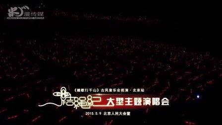2015.5.9《结绳纪》北京人民大会堂古风演唱会