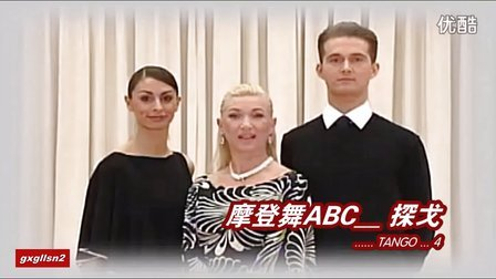 【T_4】摩登舞ABC_探戈