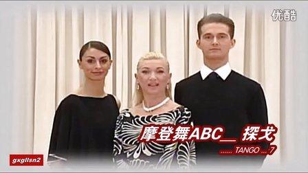 【T_7】摩登舞ABC_探戈