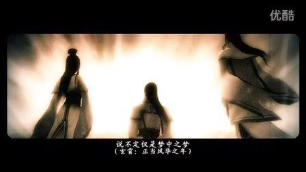 【仙剑四群像】谪仙