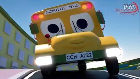 The Wheels On The Bus 2 - 車輪上的總線