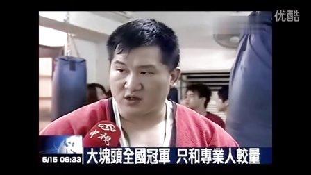 【大鸟健身】台湾格斗冠军陈之汉早期视频