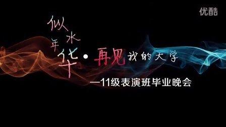 河池学院艺术学院11表演班宣传片