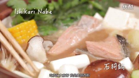 【大吃货爱美食】与狗共厨——北海道特色的石狩锅~ 150607