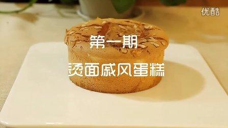 第1期-《烫面戚风蛋糕》笨娜娜烘焙坊原创视频教程