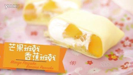 芒果-香蕉班戟 Banana-Mango Pancake