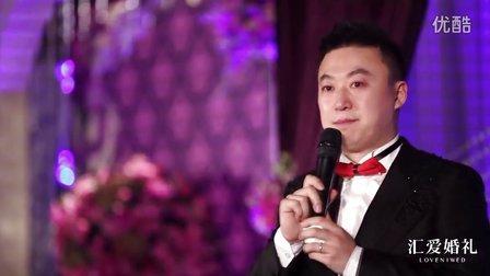 汇爱婚礼 | 20131208 马琳张雅晴婚礼