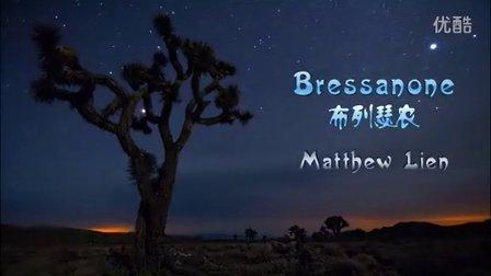 《布列瑟农》(Bressanone)丨马修·连恩丨三碗音乐汇012