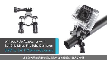 GoPro:手把/座管/长杆固定支架使用教程